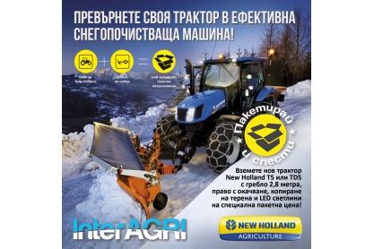 Превърнете своя трактор в ефективна снегопочистваща машина
